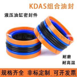 进口KDAS注塑机组合油封密封件