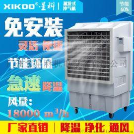 移动水空调工业冷气机车间降温设备厂
