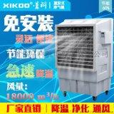 移動水空調工業冷氣機車間降溫設備廠