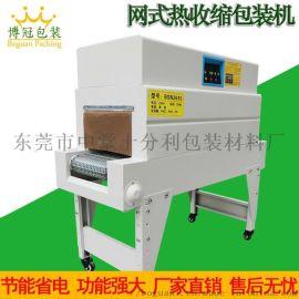 热缩膜包装机 热缩膜封切机 全自动 热收缩机
