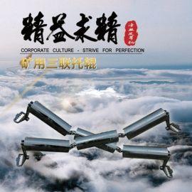 原平皮带机厂家定制生产三联托辊,防水防尘托辊现货