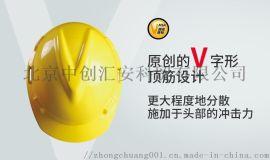 MSA梅思安头部防护V-Gard安全帽ABS材质