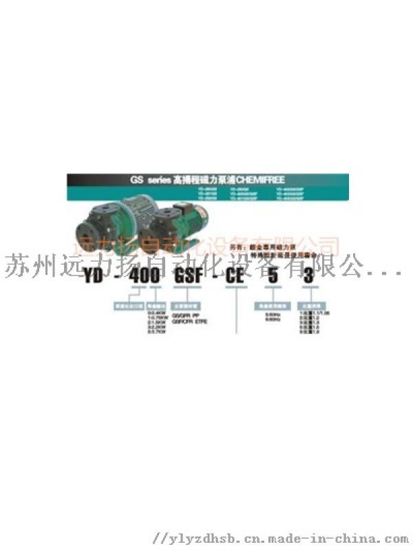 耐腐蚀磁力泵YD-503GV世界化工