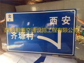 渭南市交通标志牌道路减速带交通禁令标志牌加工