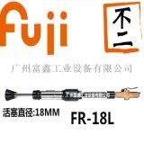 日本FUJI富士搗固錘FR-18B