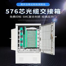 室外防水576芯光缆交接箱特点介绍