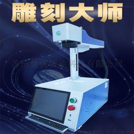 楚优一体式光纤打标机私人定制打标斜面式打标机