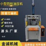 東莞四柱油壓機定製 導熱管壓扁熱壓牀15噸