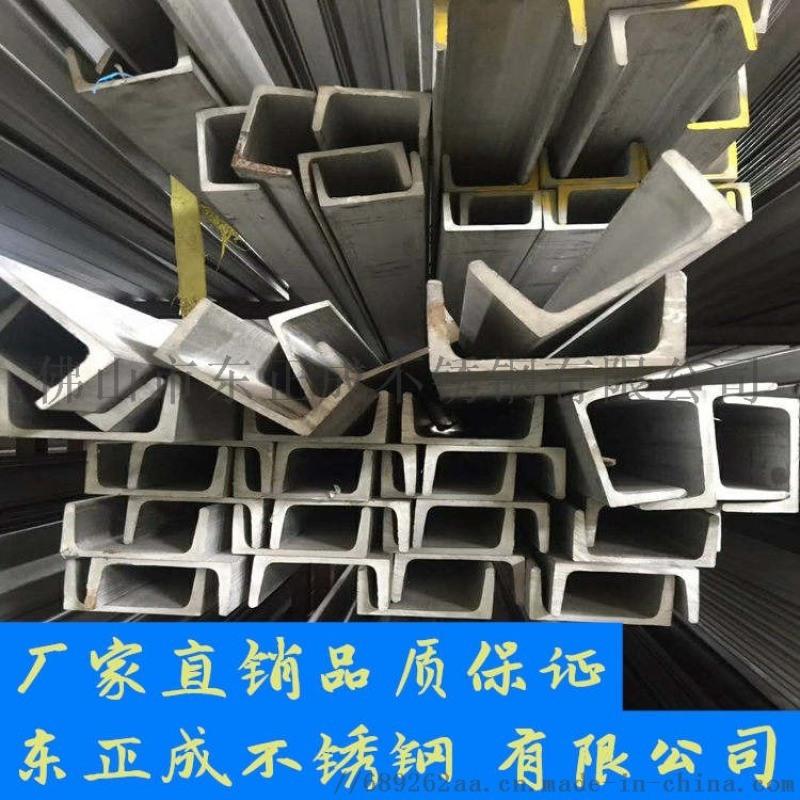 福建冷拉不锈钢槽钢报价,工业304不锈钢槽钢现货