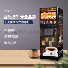 七天悦享无人现磨全自动咖啡机