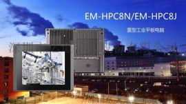工业平板电脑 亿道工控 8吋 工业一体机
