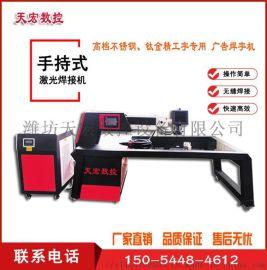 高能脉冲不锈钢精工字激光焊字机山东工厂直销