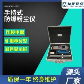 防爆型粉尘浓度检测仪 矿用本安型粉尘仪 手持式