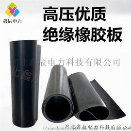 河北鑫辰厂家直销黑色6mm高压**绝缘橡胶板