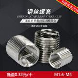 元亨螺套 不锈钢牙套厂家M2M2.5M3量大优惠