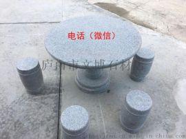 天然花岗岩庭院石桌石凳1米圆石桌家用花园别墅石桌子