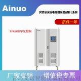 实验室交流电源供应器ANFL系列