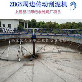 ZBGN周边传动刮泥机厂家非标定制 大池径