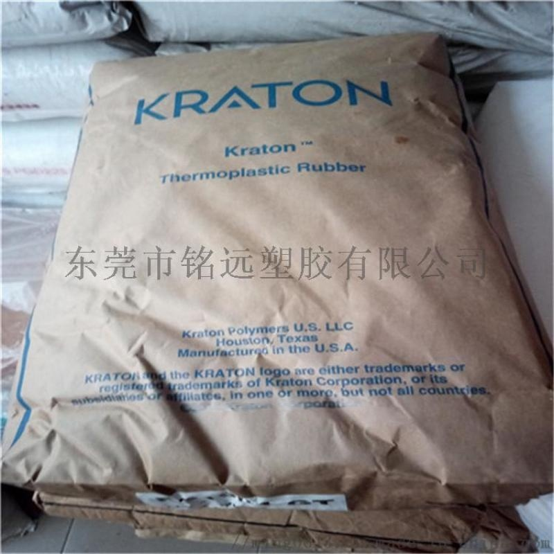 SEBS 美國科騰 G-1651 潤滑油增韌劑