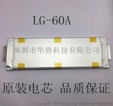 LG三元聚合物鋰離子電池3.7V60A動力電池