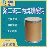 聚二硫二丙烷磺酸钠 工业级 SPS 光亮剂