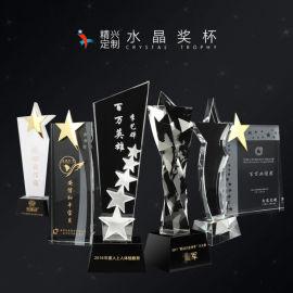水晶合金五星奖杯奖牌 晚会表彰运动奖杯奖牌赛事奖杯