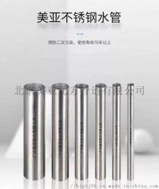 美亚专业生产销售不锈钢水管