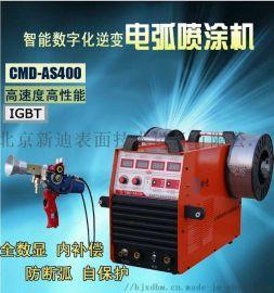 AS400数字逆变电弧喷涂机 热喷涂设备 喷锌机