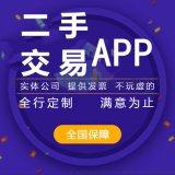 二手交易app开发公司, 二手交易app开发