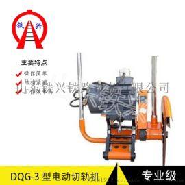 沈阳电动切割机DQG-3型都有什么特点