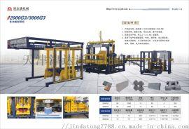 天津津达通制砖机核心部件,产量高,生产异形砖