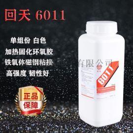 回天6011 结构粘接胶 单组份环氧树脂胶