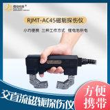 交流磁粉探伤仪,便携式磁粉探伤仪