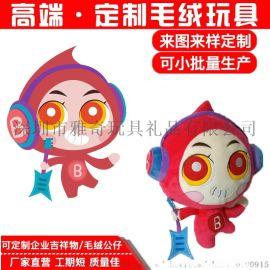 卡通公仔布娃娃企業吉祥物 創意活動禮品毛絨玩具定制