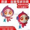 卡通公仔布娃娃企業吉祥物 創意活動禮品毛絨玩具定製