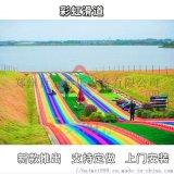 景区大型彩虹滑道特色七彩滑道吸引游客玩耍