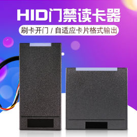HID232读卡器 HID刷卡器 ID232读头