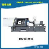 卧式曲肘 SP高精密注塑机 SP100 i180