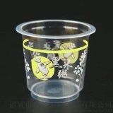 廠家直銷 一次性塑料杯 冷飲杯 熱飲杯 咖啡杯
