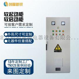北京创福新锐软启动控制柜软启动控制箱