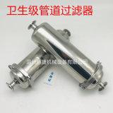 衛生級過濾器設備 精密過濾器廠家