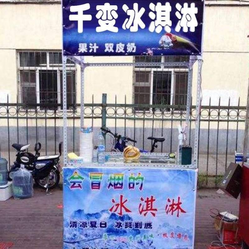 千變冰淇淋設備加盟5元一杯模式跑江湖地攤價格