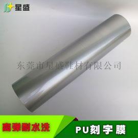 星盛PU刻字膜 PU胶黏弹性刻字膜 服装烫印膜  银色