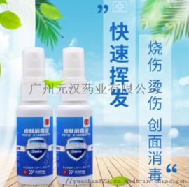 廣州元漢藥業皮膚消毒液皮膚創面消毒消字號廠家