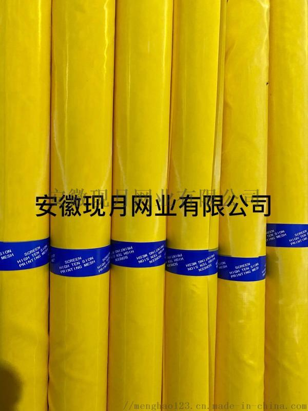 高张力涤纶网纱165T印刷网纱 420目丝印网纱