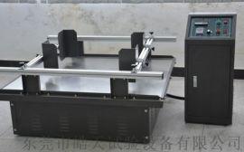 模拟汽车运输振动台 水平震动试验机 跑马式
