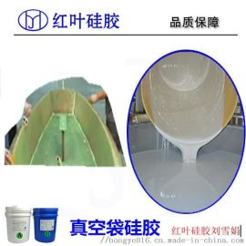 真空袋胶衣树脂灌注液态高温模具硅胶 高温真空袋硅胶