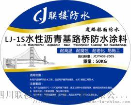 四川联接L J-1S水性沥青基路桥防水涂料