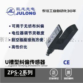 巨龍ZPS-2槽型光電感測器,