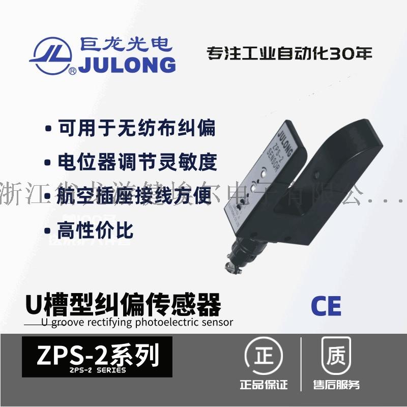 巨龙ZPS-2槽型光电传感器,